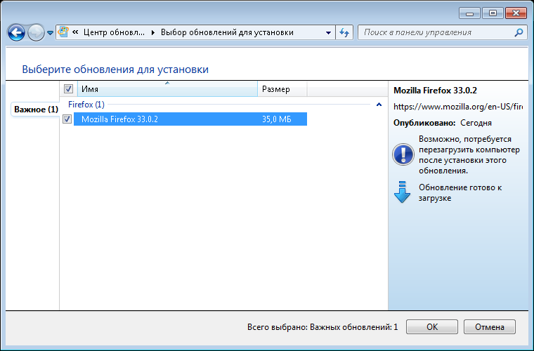 Firefox в Windows Update